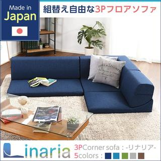 3人掛けコーナーフロアソファ☆ロータイプ☆ファブリック (5色)組み替え自由(ローソファ/フロアソファ)