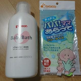 ピジョン(Pigeon)の沐浴材・浴用手袋(その他)