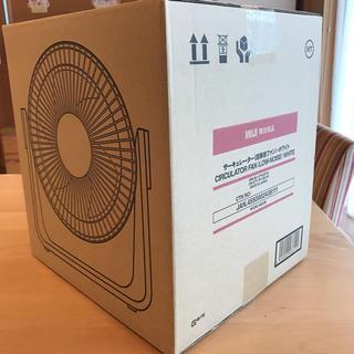 ムジルシリョウヒン(MUJI (無印良品))の新品・サーキュレーター(低騒音ファン)ホワイト・無印良品(サーキュレーター)