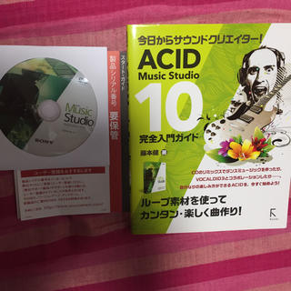 DTMソフト ACID MusicStudio 10 と ガイドブックのセット(DAWソフトウェア)