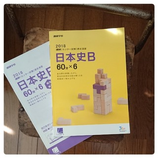 2018進研センター試験直前演習 日本人B