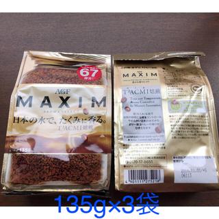 エイージーエフ(AGF)のAGF マキシム 135g 3袋(コーヒー)