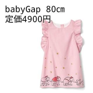 ベビーギャップ(babyGAP)の新品♪ベビーギャップ80ダンボワンピース(ワンピース)