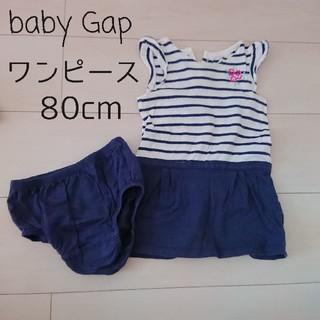 ベビーギャップ(babyGAP)のbabyGap ワンピース 80センチ(ワンピース)