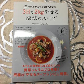 モデルがこっそり飲んでいる 3日で2㎏やせる魔法のスープ レシピ本