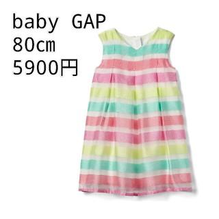 ベビーギャップ(babyGAP)の新品♪ベビーギャップ80ストライプワンピース(ワンピース)