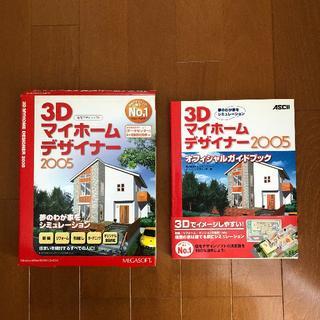 3Dマイホームデザイナー 2005 オフィシャルガイドブック付