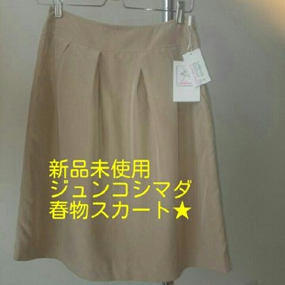 ジュンコシマダ(JUNKO SHIMADA)の新品未使用 ジュンコシマダ スカート(ひざ丈スカート)