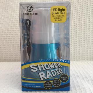 シャワーラジオ(ラジオ)