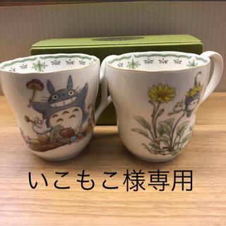 ノリタケ(Noritake)のとなりのトトロ マグカップ(グラス/カップ)