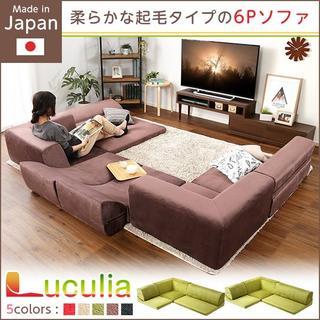 フロアソファ 3人掛け ロータイプ 起毛素材 日本製 (5色)同色2セット(ローソファ/フロアソファ)