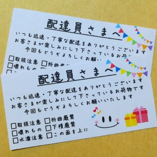 H1 配達員さんへのサンキューシール(角・にこちゃん×ガードランド)72枚(宛名シール)