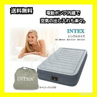 【送料無料】INTEX(インテックス) コンフォートプラッシュ  エアベッド  (簡易ベッド/折りたたみベッド)