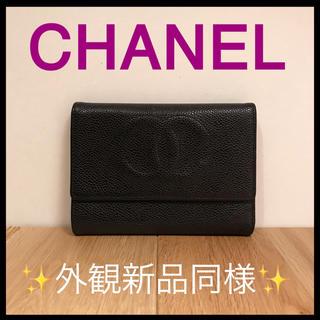 シャネル(CHANEL)の【CHANEL】❤️キャビアスキン❤️折財布❤️(財布)