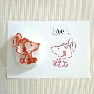 消しゴムはんこ No.88(はんこ)