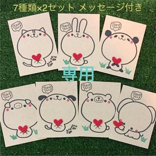 サンキューカード ハート付きアニマル7種×2セット♡(カード/レター/ラッピング)