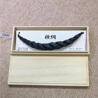 新品 男物 羽織紐 手組紐 横綱 日本糸 正絹 木箱入り(和装小物)