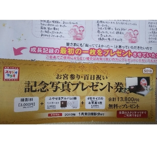 スタジオマリオ 記念写真プレゼント券 合計14904円分無料