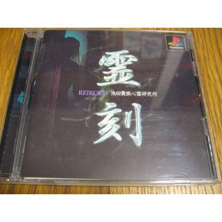 プレイステーション(PlayStation)のPS 霊刻 池田貴族心霊研究所(家庭用ゲームソフト)