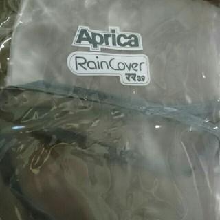 アップリカ(Aprica)のアップリカ ベビーカー用 レインカバー(ベビーカー用レインカバー)