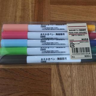 MUJI (無印良品) - おえかきペン 陶磁器用