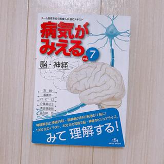 病気がみえる 脳・神経