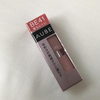 オーブ(AUBE)のオーブなめらか質感ひと塗りルージュBE41(口紅)