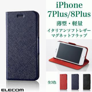 エレコム(ELECOM)の★iPhone7Plus/8Plus 薄型軽量【ネイビー】イタリアンレザーカバー(iPhoneケース)
