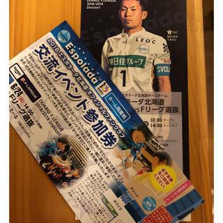 【交流イベント参加券付き】エスポラーダ北海道 観戦チケット(サッカー)