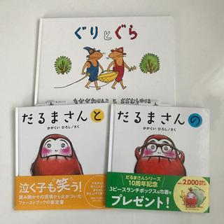 【新品】絵本3冊「だるまさんの」「だるまさんと」「ぐりとぐら」