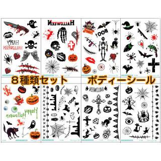 新品 ハロウィン 傷 口 ガイコツ タトゥー シール 8シートセット(アクセサリー)