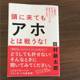朝日新聞出版 - 【売り切れ】頭にきてもアホとは戦うな 帯付き