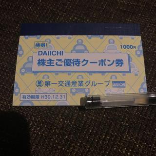 第一交通産業 株主優待クーポン券1000円分(その他)