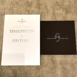 パテックフィリップ(PATEK PHILIPPE)のパテックフィリップ 創業175年記念品 非売品(その他)