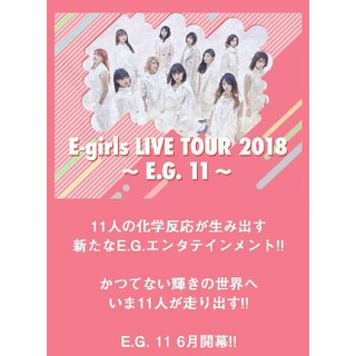 E.G.11チケット◎
