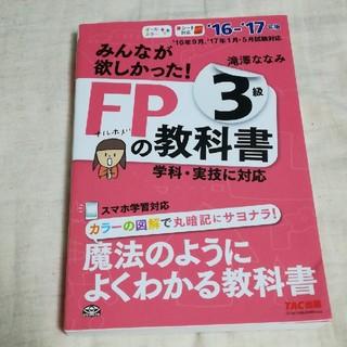 TAC出版 - FPの教科書 3級 ファイナンシャルプランナー