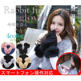 スマホ 操作 対応 最高級 ラビットファー使用 裏起毛 ミニリボン付き 手袋 (手袋)