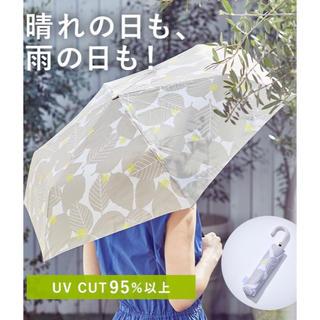 ソウカモッカ(草花木果)の草花木果 日傘(傘)