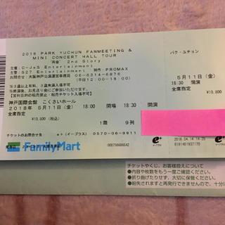 ジェイワイジェイ(JYJ)のユチョン神戸こくさいホールチケット(K-POP/アジア)