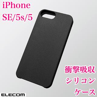 エレコム(ELECOM)のiPhoneSE/5s/5 【ブラック】 シリコンケース ソフトケース(iPhoneケース)