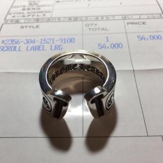 クロムハーツ(Chrome Hearts)のちくわハンド様専用クロムハーツ スクロール US8 日本サイズ17号 美品(リング(指輪))