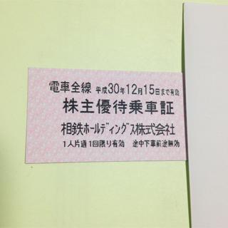 相鉄線 株主優待乗車証 6枚セット(その他)