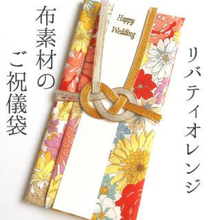 ★再販★【まとめ買い割引有】布素材 ご祝儀袋(リバティオレンジ)(その他)