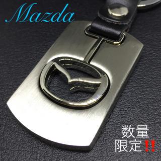 【新品/限定】◆Mazda マツダ専用◆メタルタイプ◇高級感重厚感 キーホルダー(キーホルダー)