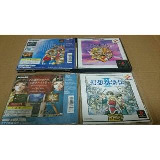 プレイステーション(PlayStation)のPs 幻想水滸伝 【 1 】【 2 】セット 中古 送料込み(家庭用ゲームソフト)