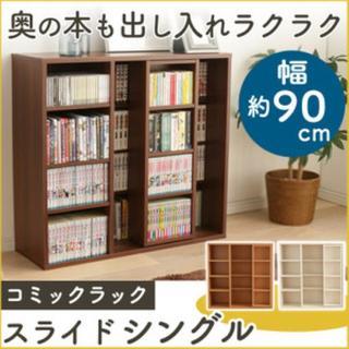 本棚 スライドシングル 書棚 k91(本収納)