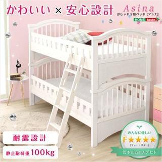 2段ベッド(2段ベッド すのこ セパレート可)上下段分割可能(ロフトベッド/システムベッド)