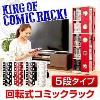 回転コミックラック(5段タイプ)本棚/回転/コミック/CD☆選べる4色(本収納)