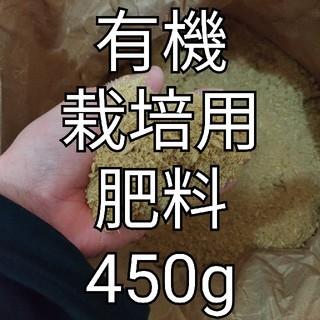 [送料無料] 有機栽培用肥料 450g(約1L)(プランター)