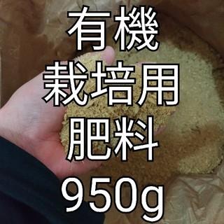 [送料無料] 有機栽培用肥料 950g(約2L)(プランター)